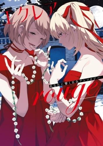 【コミック】エクレア rouge あなたに響く百合アンソロジー