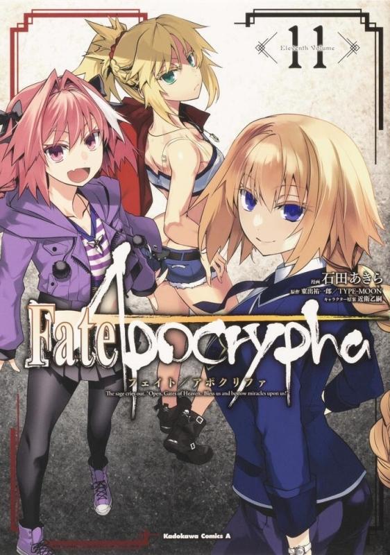 【コミック】Fate/Apocrypha(11)