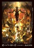 オーバーロード(12) 聖王国の聖騎士(上)