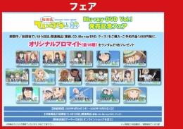 TVアニメ「放課後ていぼう日誌」Blu-ray・DVD Vol.1発売記念フェア画像