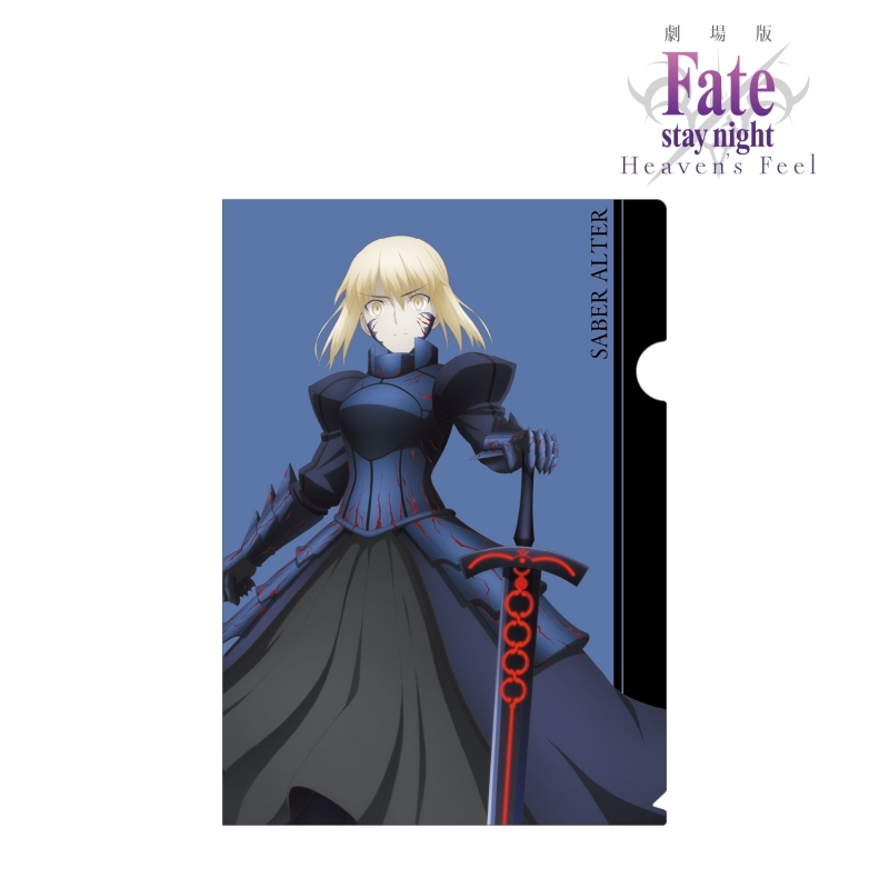 【グッズ-クリアファイル】劇場版「Fate/stay night [Heaven's Feel]」 セイバーオルタ クリアファイル vol.3