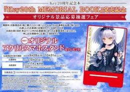 Key20周年記念本『Key20th MEMORIAL BOOK』発売記念 オリジナル景品応募抽選フェア画像