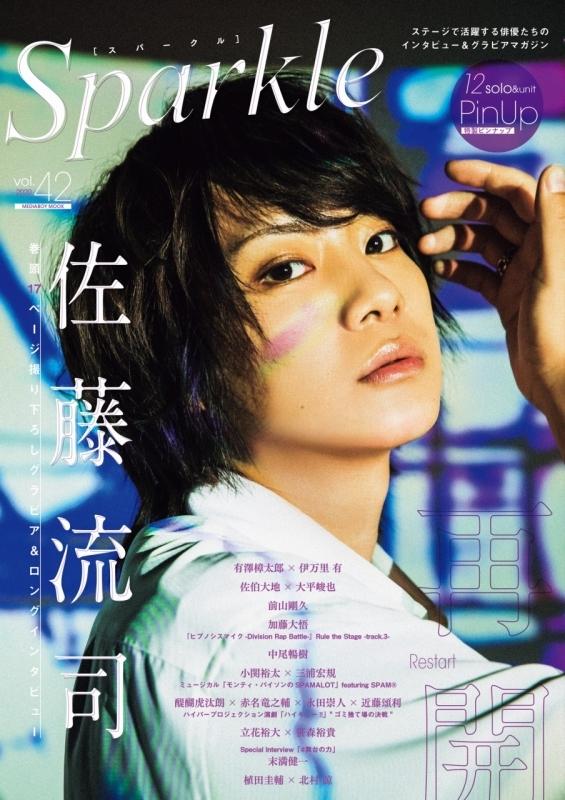 【ムック】Sparkle vol.42【「有澤樟太郎さん×伊万里 有さん」限定ポストカードAver.】 サブ画像2