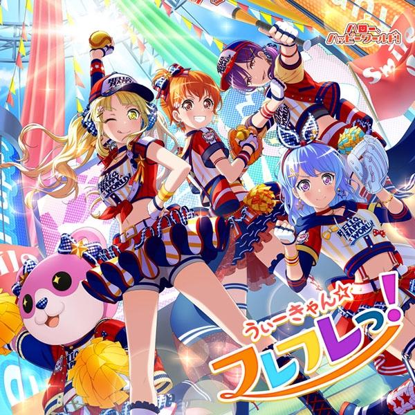 【マキシシングル】バンドリ! ガールズバンドパーティ! 「うぃーきゃん☆フレフレっ!」/ハロー、ハッピーワールド!