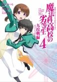 魔法科高校の劣等生 九校戦編(4)