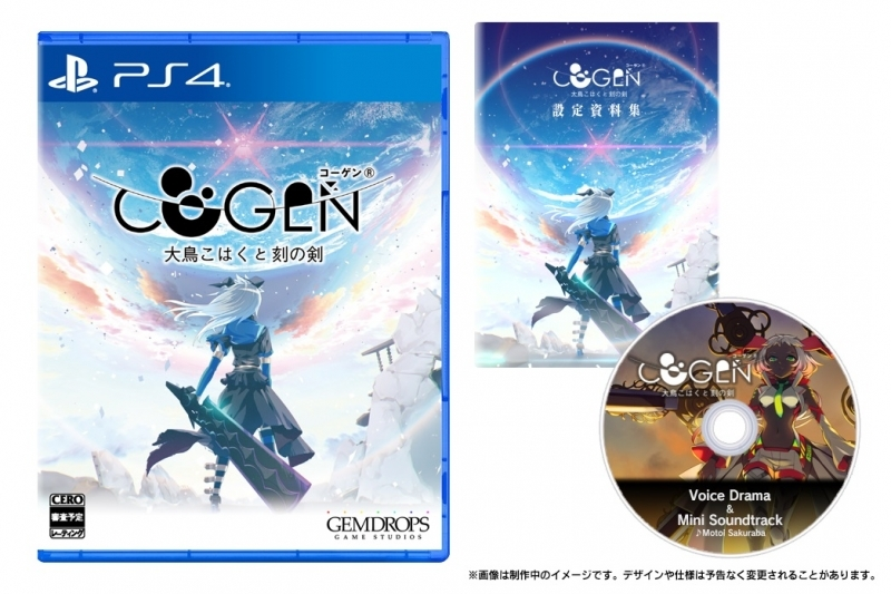 【PS4】COGEN: 大鳥こはくと刻の剣 限定版