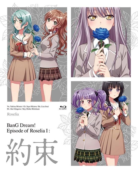 【Blu-ray】劇場版「BanG Dream! Episode of Roselia Ⅰ : 約束」