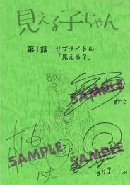 TVアニメ「見える子ちゃん」キャスト直筆サイン入り台本プレゼントキャンペーン画像
