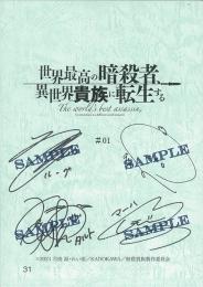 TVアニメ「世界最高の暗殺者、異世界貴族に転生する」キャスト直筆サイン入り台本プレゼントキャンペーン画像
