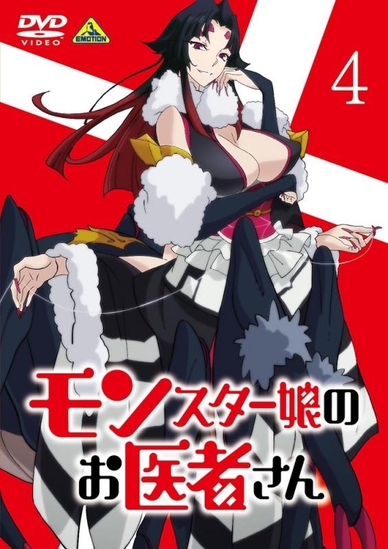 【DVD】TV モンスター娘のお医者さん DVD 4