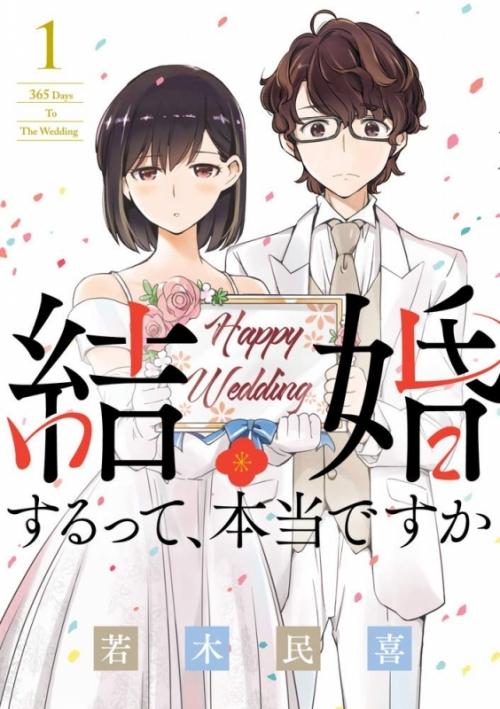 【書籍一括購入】結婚するって、本当ですか(1)~(5)コミック