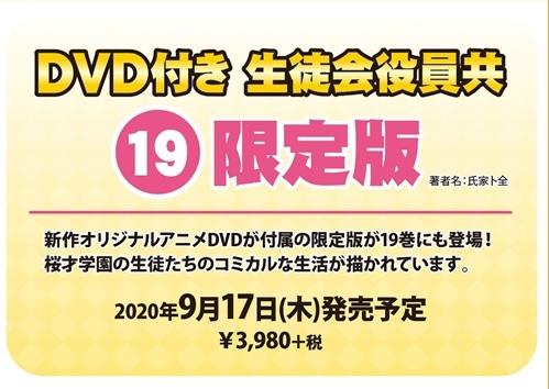 【コミック】生徒会役員共(19) DVD付き限定版
