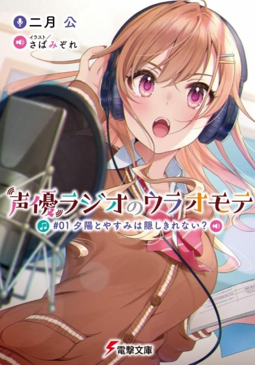 【書籍一括購入】声優ラジオのウラオモテ(1)~(5)小説