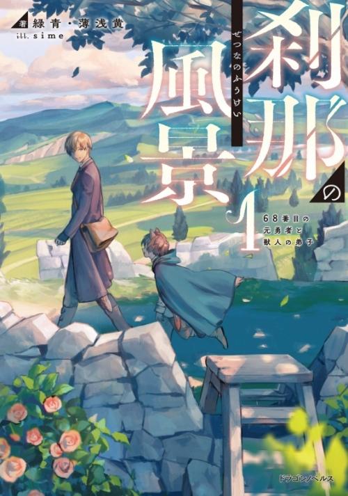 【書籍一括購入】刹那の風景(1)~(2)小説