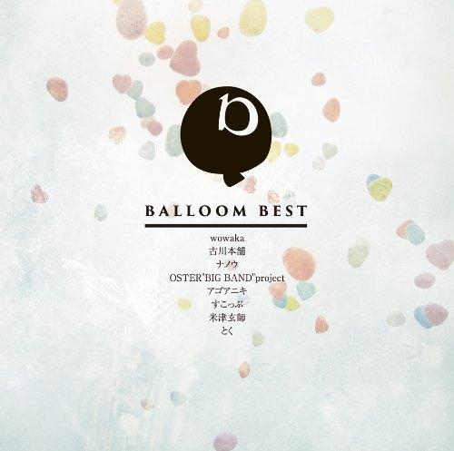 【アルバム】BALLOOM BEST