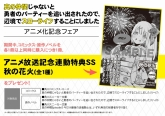 フェア特典:アニメ放送記念連動特典SS 秋の花火(全1種)