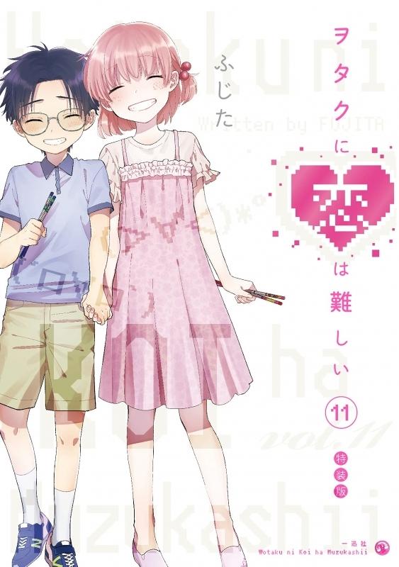 【コミック】ヲタクに恋は難しい(11) 特装版