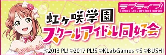 「ラブライブ! 虹ヶ咲学園スクールアイドル同好会」特集