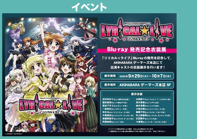 魔法少女リリカルなのは15周年記念イベント「リリカル☆ライブ」Blu-ray 発売記念衣装展画像