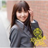 松下唯/スクールガール・アンセム~学園アニソン集 初回限定盤B