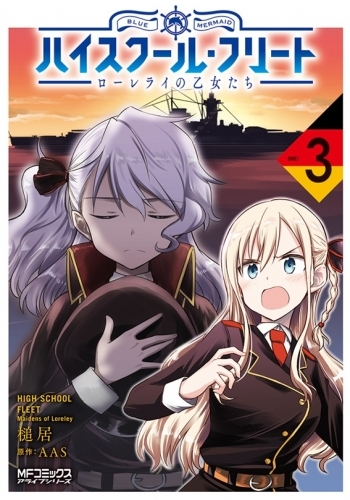 【コミック】ハイスクール・フリート ローレライの乙女たち(3)