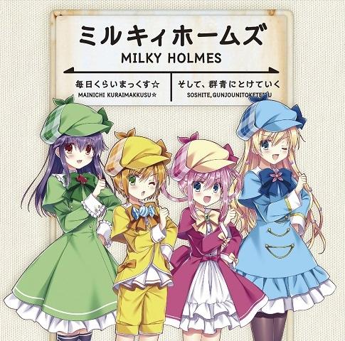 【マキシシングル】ミルキィホームズ ラストシングル「毎日くらいまっくす☆/そして、群青にとけていく」 【通常盤】