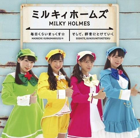 【マキシシングル】ミルキィホームズ ラストシングル「毎日くらいまっくす☆/そして、群青にとけていく」 【Blu-ray付き初回限定盤】