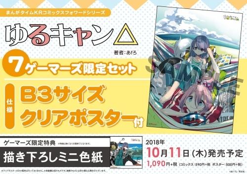 【コミック】ゆるキャン△(7) ゲーマーズ限定セット【B3サイズクリアポスター付】