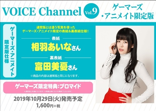 【雑誌】VOICE Channel Vol.9 ゲーマーズ・アニメイト限定版