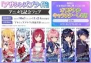フェア特典:オリジナルキャラクターしおり(全6種)