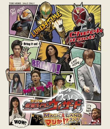 【Blu-ray】Web 仮面ライダーウィザード イン マジか!?ランド