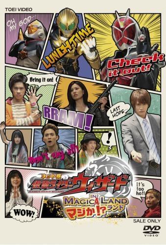 【DVD】Web 仮面ライダーウィザード イン マジか!?ランド