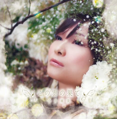 【アルバム】今井麻美/この雲の果て DVD付盤