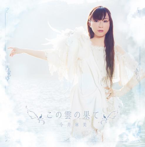 【アルバム】今井麻美/この雲の果て 通常盤