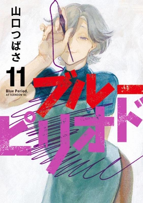 【コミック】ブルーピリオド(11)