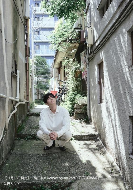 【フォトブック】駒田航のKomastagram 2nd PHOTO FRAME サブ画像6