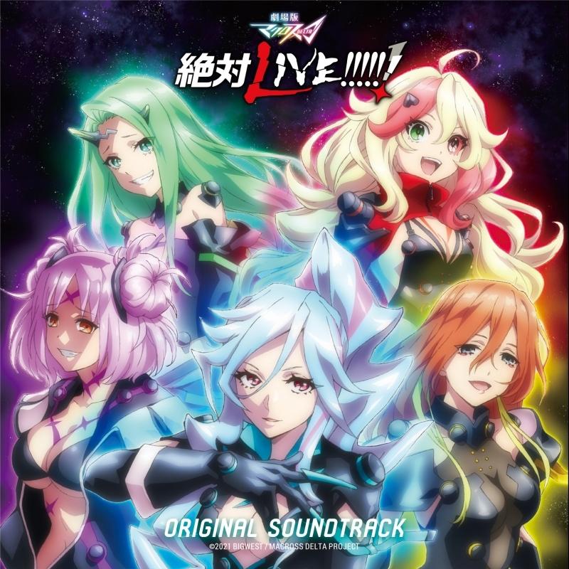 【サウンドトラック】「劇場版マクロスΔ絶対LIVE!!!!!!」オリジナルサウンドトラック