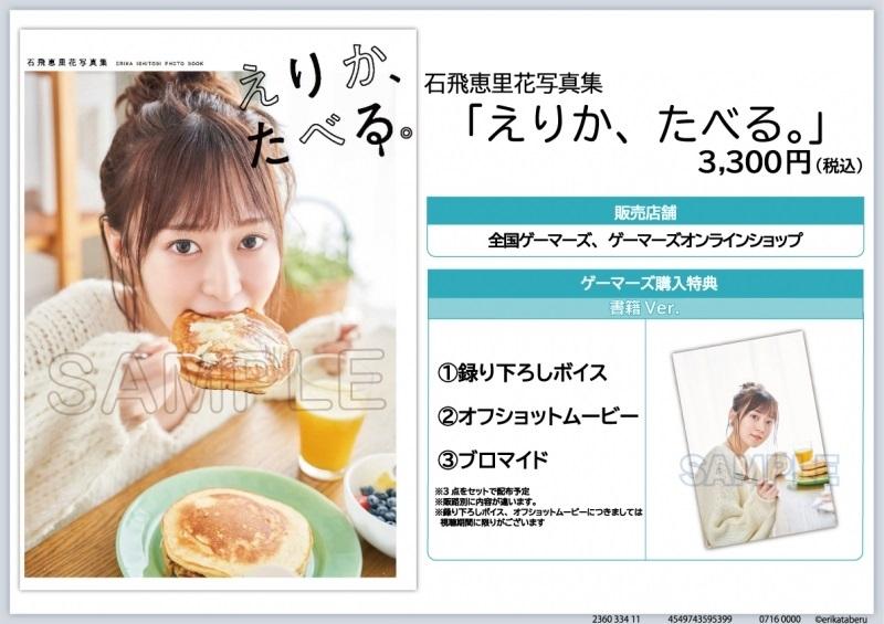 【写真集】石飛恵里花写真集「えりか、たべる。」【二次受注分】
