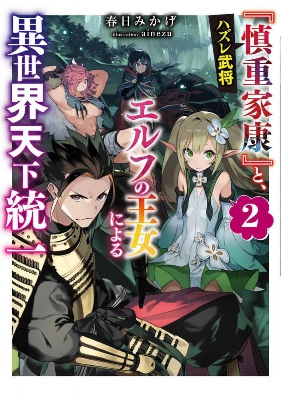 【小説】ハズレ武将『慎重家康』と、エルフの王女による異世界天下統一(2)