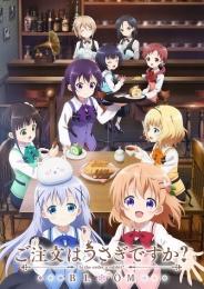 TVアニメ「ご注文はうさぎですか?BLOOM」Blu-ray&DVD早期予約キャンペーン ~ごちうさ 秋のゲマまつり~画像
