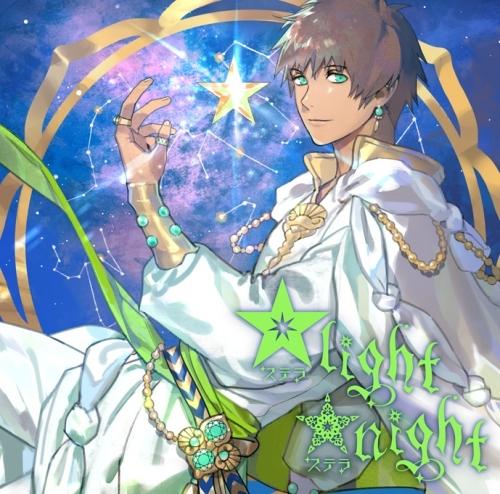 【アルバム】うたの☆プリンスさまっ♪ソロベストアルバム 「☆light ☆night」/愛島セシル