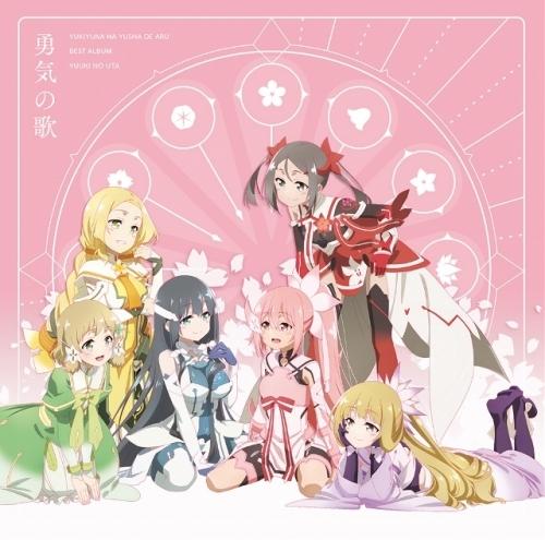 【アルバム】結城友奈は勇者である ベストアルバム「勇気の歌」