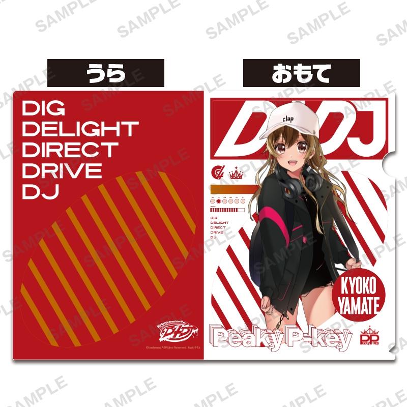 【グッズ-クリアファイル】D4DJ クリアファイル 山手響子【ゲーマーズ限定】