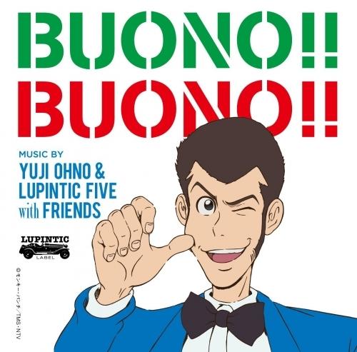 【アルバム】Yuji Ohno&Lupintic Five with Friends/BUONO!! BUONO!!