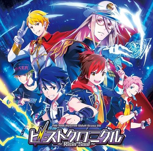 【ドラマCD】アイドルマスター SideM ドラマCD「ビーストクロニクル ~Risin'Soul~」