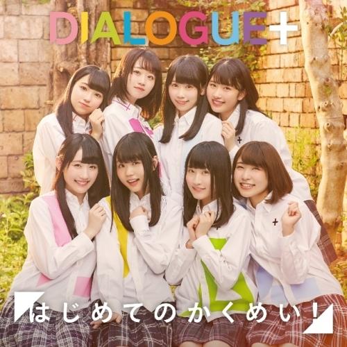【マキシシングル】「はじめてのかくめい!」/DIALOGUE+【初回限定盤】CD+DVD