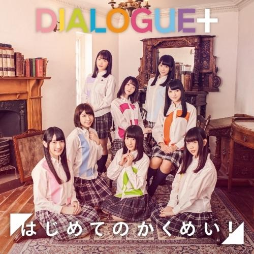 【マキシシングル】「はじめてのかくめい!」/DIALOGUE+【通常盤】