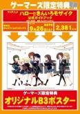 TVアニメ ハロー!!きんいろモザイク公式ガイドブック