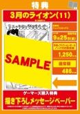 3月のライオン(11) 手帳&フリクションボールノック付き限定版