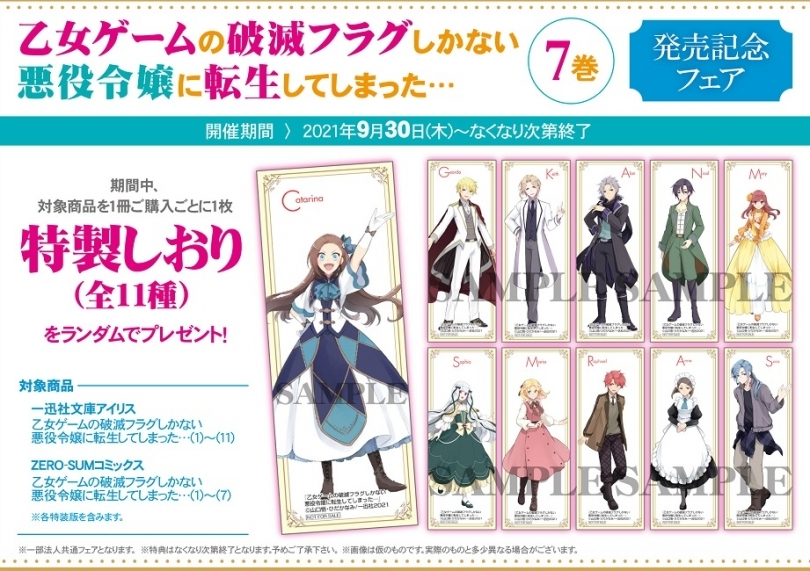 「乙女ゲームの破滅フラグしかない悪役令嬢に転生してしまった…」7巻発売記念フェア画像